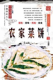 农家菜饼海报设计