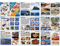 清新大气美味海鲜宣传画册