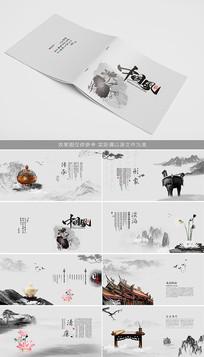 水墨集团文化宣传画册设计
