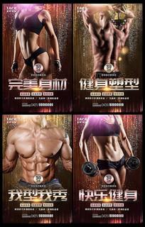 新店大气美女健身宣传海报