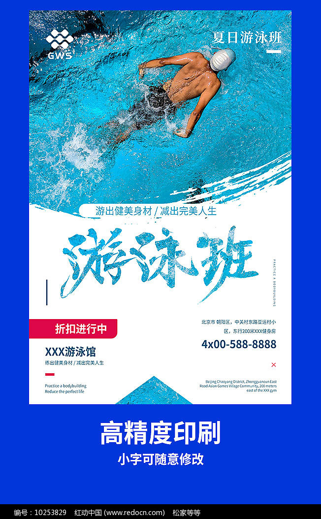 游泳班宣传海报图片