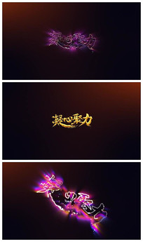 震撼文字logo演绎AE视频模板