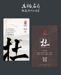 中国风高档健身名片设计