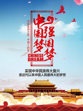 中国梦强国梦海报
