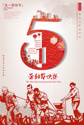 51劳动节快乐海报设计 PSD