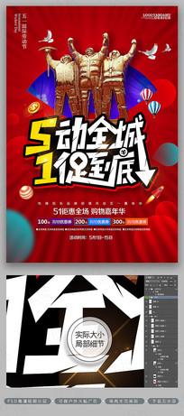5动全城1促到底51劳动节促销海报