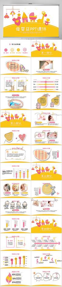 橙色母婴婴儿护理中心宣传PPT
