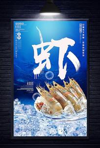 创意虾美食海报