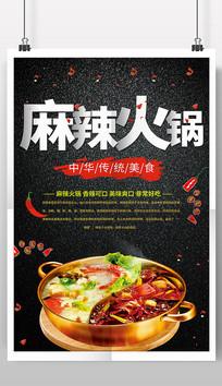 传统美食火锅店开业海报展板模板