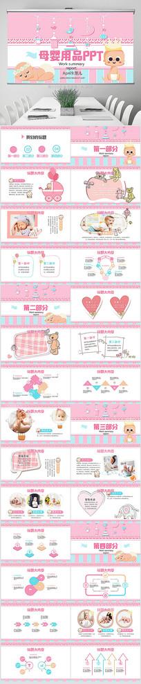 粉色卡通母婴用品PPT