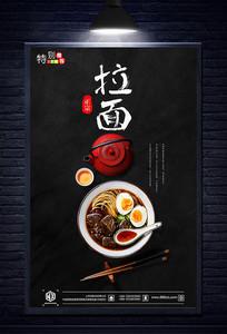 简约拉面宣传海报