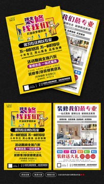 家装活动宣传单