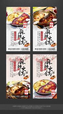 精美麻辣火锅美食四联幅海报设计