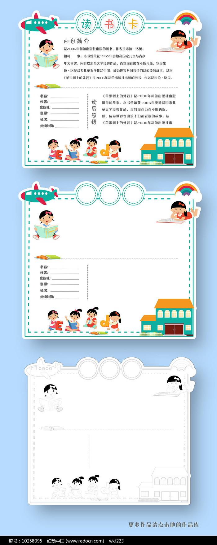 蓝色读书卡模板设计图片