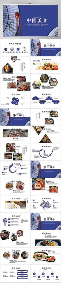 蓝色中国风美食文化动态PPT