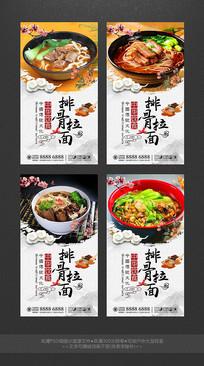 排骨拉面面食文化四联幅海报