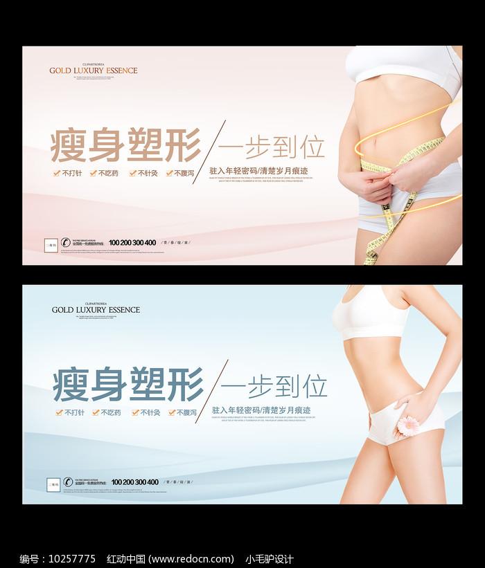 瘦身塑形减肥宣传海报图片
