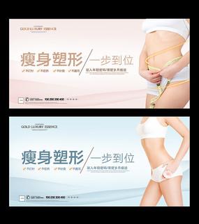 瘦身塑形减肥宣传海报