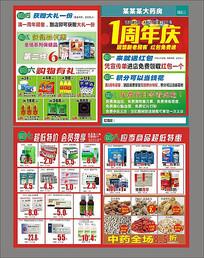 药店1周年庆宣传单