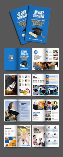 招生画册设计
