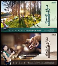 房地产促销活动宣传海报