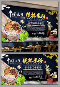 复古中式桂林米粉美食壁画