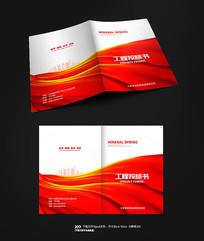 红色大气投标书封面设计