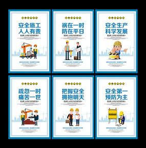 建筑工地安全施工标语展板