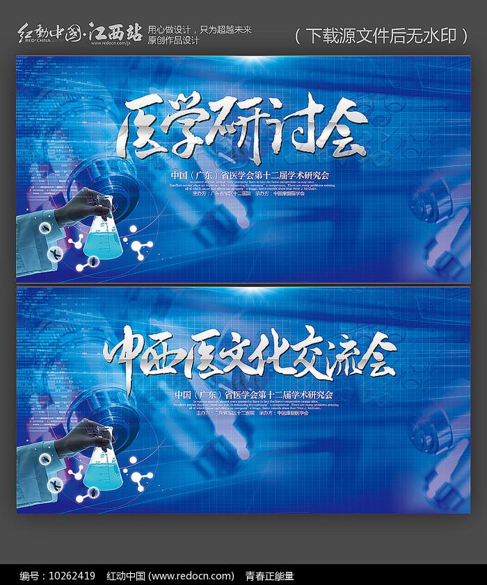 蓝色大气医学研讨会背景板图片