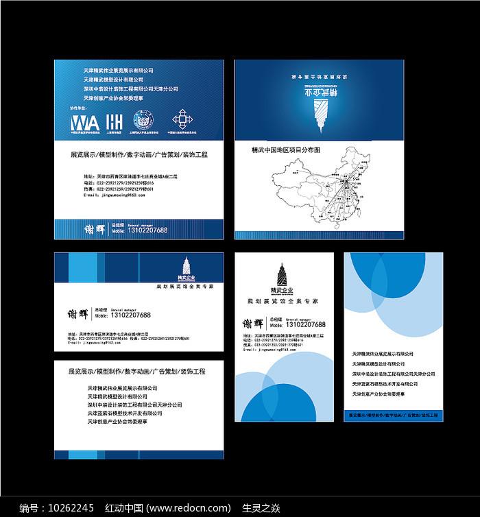 蓝色商务名片模板设计图片