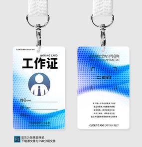 蓝色时尚KTV工作证