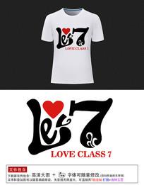 love7班个性班服设计图案素材