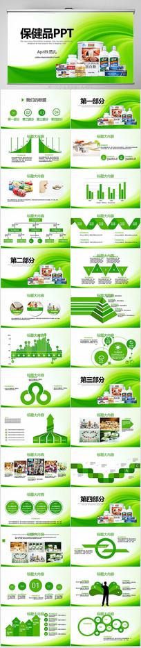 绿色时尚保健品动态PPT