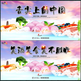 舌尖上的中国海报设计