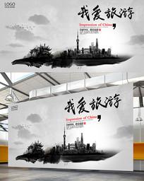 水墨风旅游宣传展板