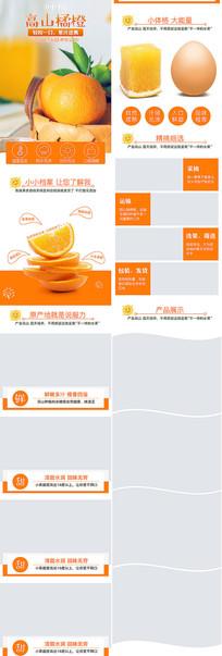 淘宝天猫香橙脐橙详情页