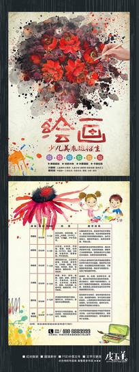 创意水彩绘画培训班招生宣传单