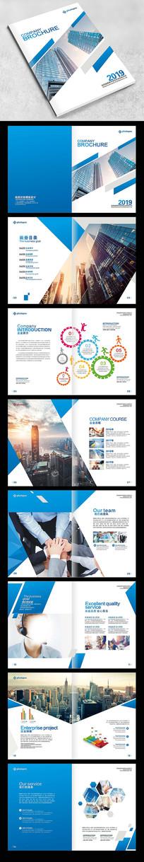 大气蓝色企业画册板式设计