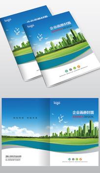 房产建筑装饰画册封面设计模板