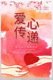 粉色爱心传递海报设计模板