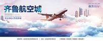 航空城地产户外围挡喷绘广告