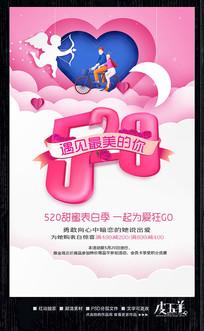 剪纸创意520爱情宣传海报