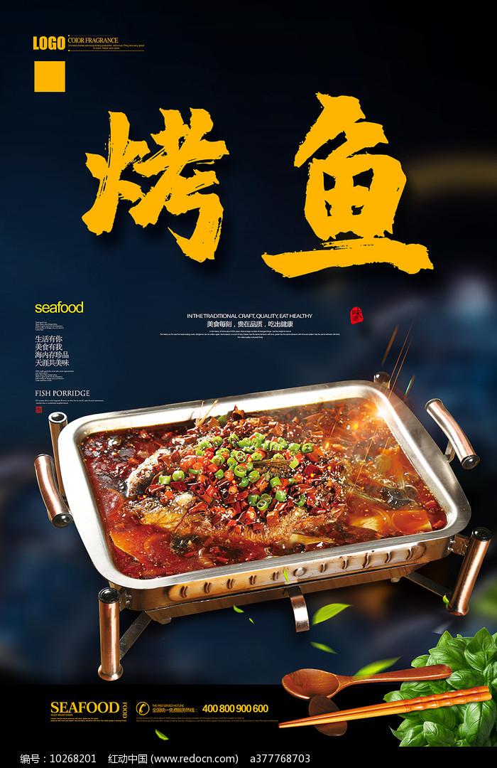 烤鱼美食海报设计图片