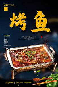 烤鱼美食海报设计
