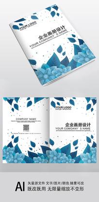 蓝色植物画册封面设计