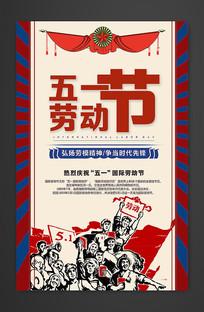 劳动节创意海报