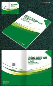 绿色企业封面设计