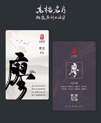 中国风名片模板设计