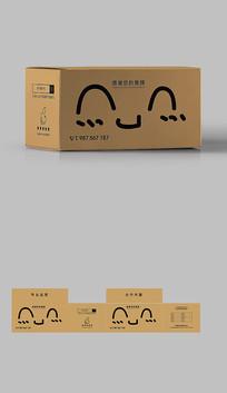牛皮纸包装纸箱设计