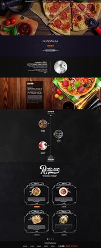 淘宝电商食品茶饮零食面包披萨美食首页模板